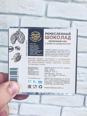 Молочный шоколад 54% ручной работы, на меду с кофе и кардамоном (без сахара) 90гр.