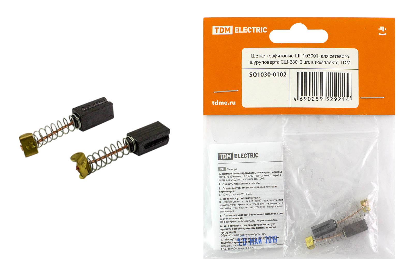 Щетки графитовые ЩГ-103001, для сетевого шуруповерта СШ-280, 2 шт. в комплекте, TDM