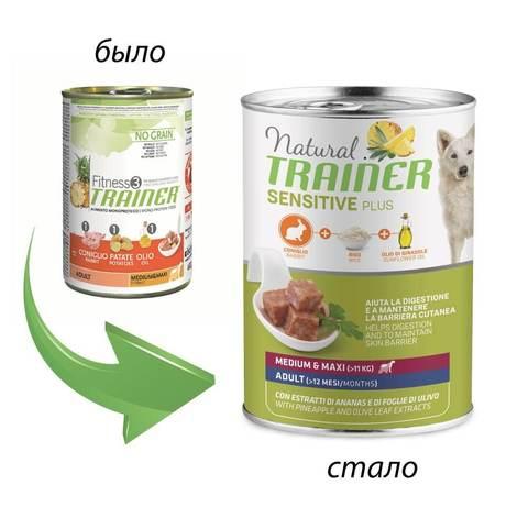 Консервы Natural Trainer Sensitive Plus Adult Medium&Maxi - Rabbit, Rice and Oil
