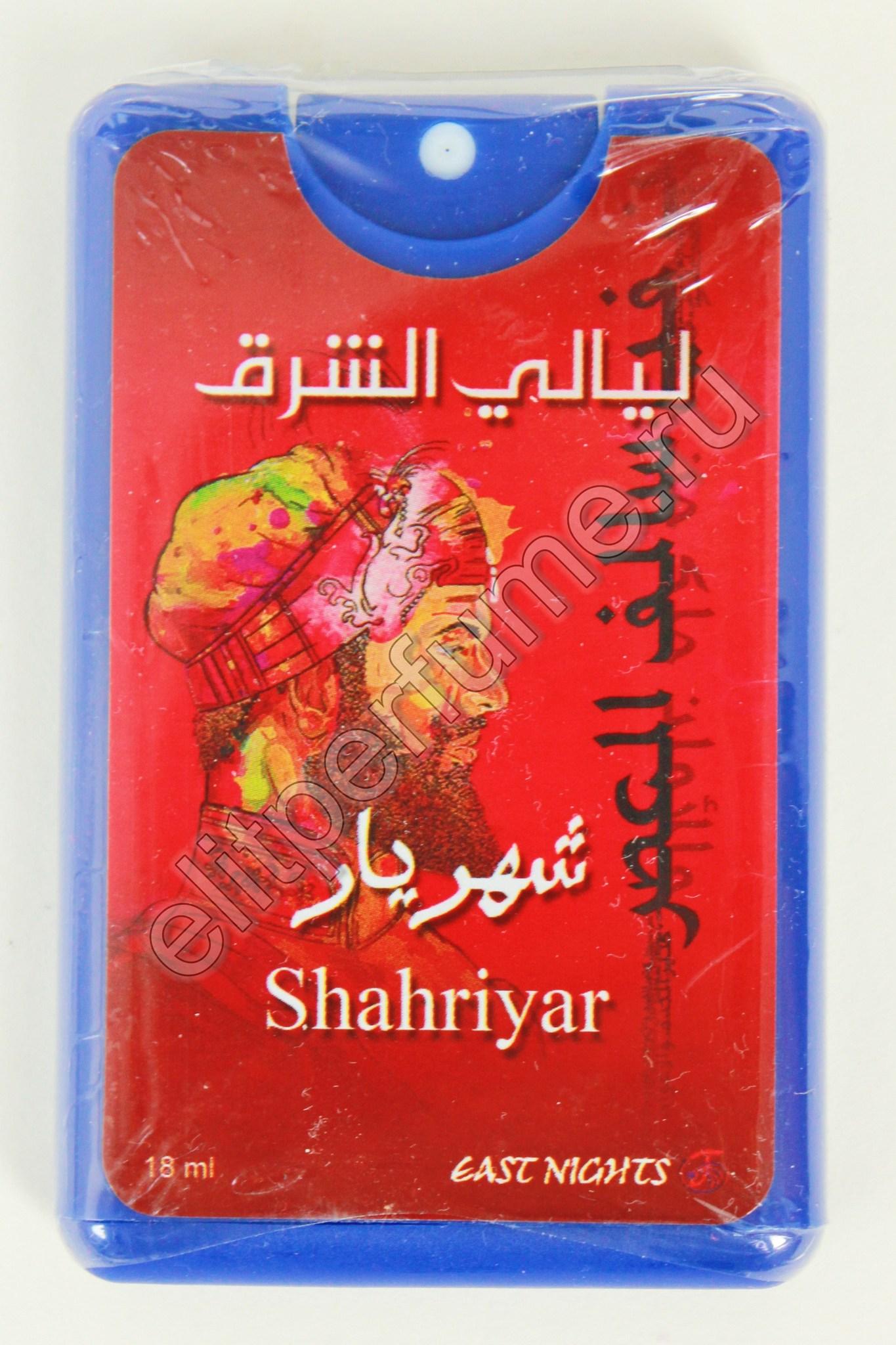 Shahriyar натуральные масляные духи «Шахрияр» 18 мл