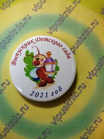 Значок «Выпускник детского сада 2021 г.» (светлячок)