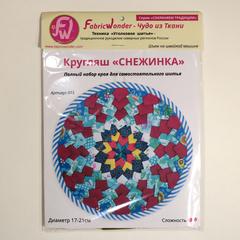 Кругляш СНЕЖИНКА 015  набор для шитья