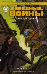 Комикс «Звёздные войны. Заря джедаев. Книга 2. Узник Богана»