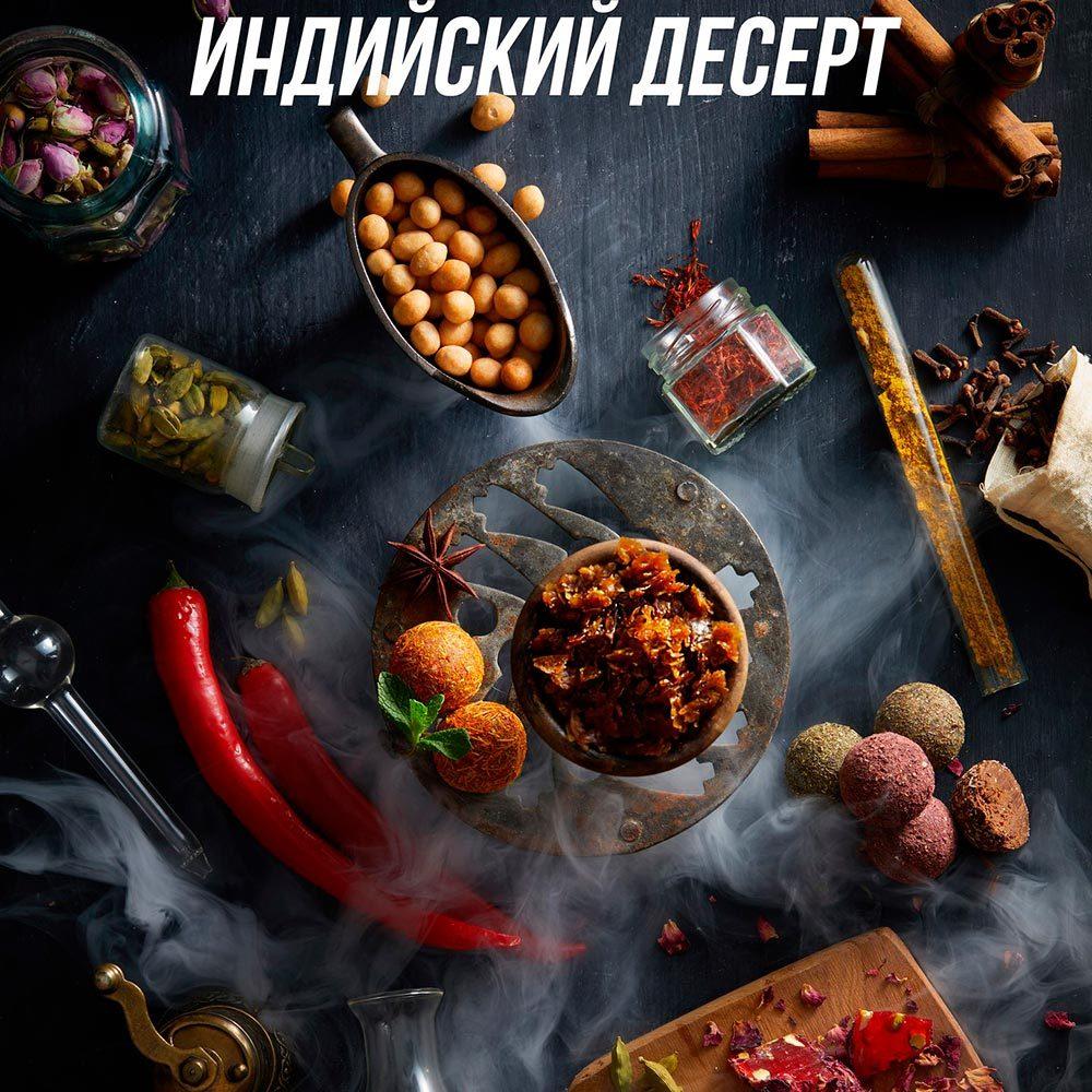 Табак для кальяна Daily Hookah Индийский десерт 40 гр