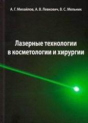 Лазерные технологии в косметологии и хирургии