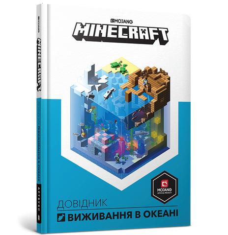 Minecraft. Довідник виживання в океані