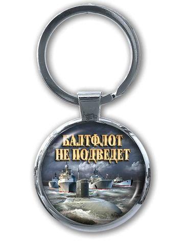 Купить брелок Балтфлот - Магазин тельняшек.ру