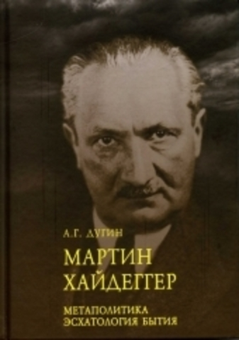 Александр Дугин. Мартин Хайдеггер. Метаполитика. Эсхатология бытия