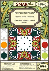 Набор для росписи часов №6
