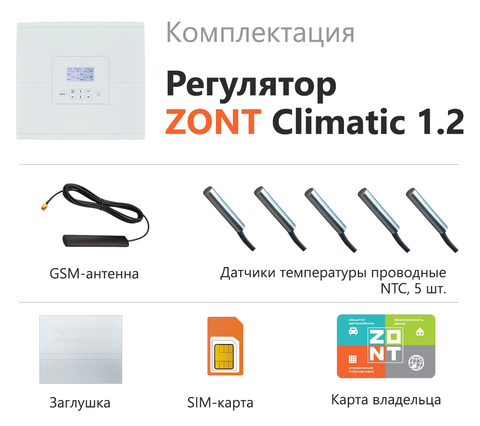 ZONT Climatic 1.2 (741)