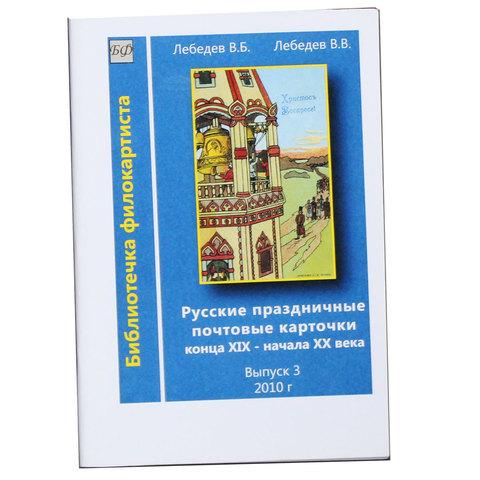 Русские праздничные почтовые карточки выпуск 3 2010