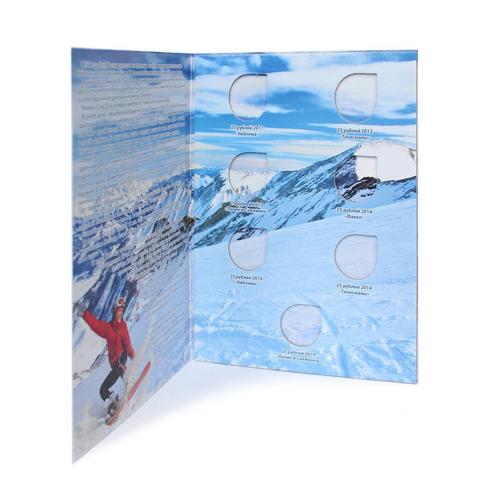 Альбом-планшет для памятных 25-рублевых монет, посвященных Олимпийским играм 2014г. в Сочи