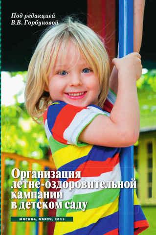 Организация летне-оздоровительной кампании в детском саду/ под ред. В.В. Горбуновой