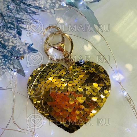 Сердце брелок полностью в пайетках меняет цвет Золотистый-Серебристый