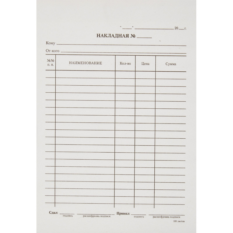 Бланк Накладная офсет А5 (135x195 мм, 5 книжек по 100 листов)