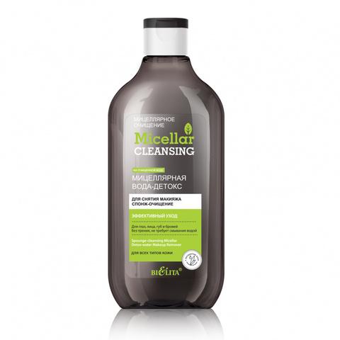 Белита Micellar cleansing Мицеллярная вода-детокс для снятия макияжа «Спонж-очищение» 300мл
