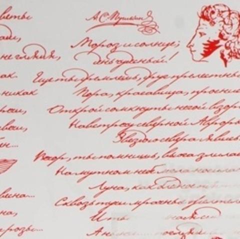 Пленка цветная Пушкинские строки 70см х 7м Цвет:красный