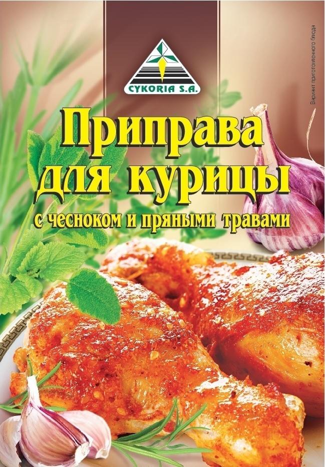 Приправа для курицы с чесноком и пряными травами, 35 гр.