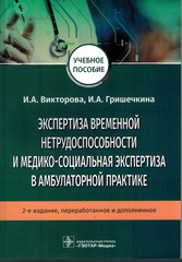 Экспертиза временной нетрудоспособности и медико-социальная экспертиза в амбулаторной практике