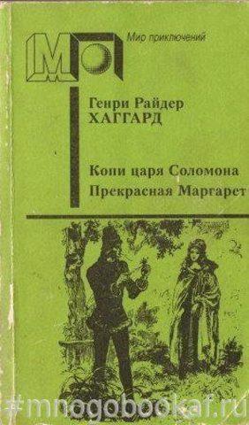 Копи царя Соломона. Прекрасная Маргарет