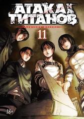Атака на титанов. Том 11