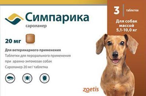 Симпарика таблетки от блох и клещей 20 мгХ3 для собак массой 5.1- 10 кг.