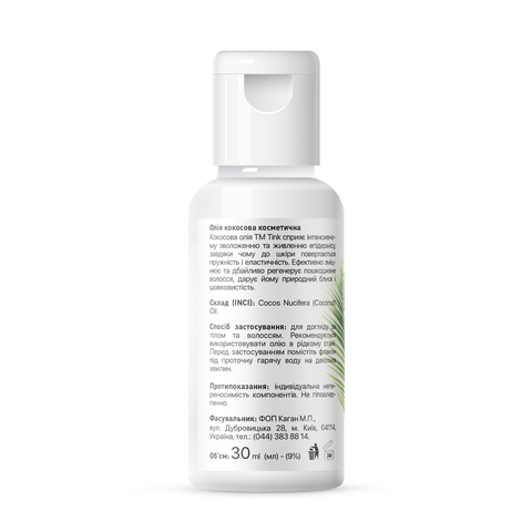 Кокосовое масло косметическое Coconut Oil Tink 30 мл (2)
