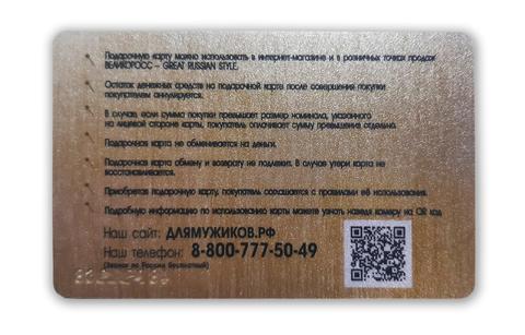 Подарочные карты «Великоросс» на 5000 рублей