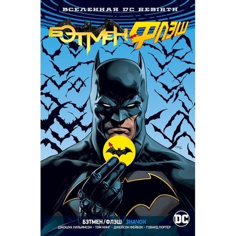Вселенная DC. Rebirth. Бэтмен/Флэш. Значок» (Бэтмен-версия)