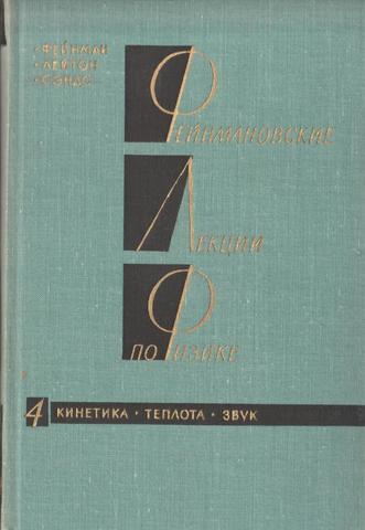 Фейнмановские лекции по физике. Вып. 4. Кинетика. Теплота. Звук