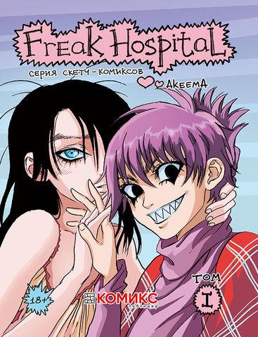 Freak Hospital (комплект из двух томов)
