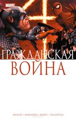 Комикс «Гражданская война» Марк Миллар