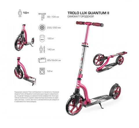 размеры городского самоката Trolo LUX Quantum 2