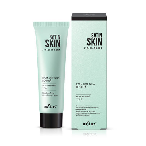 Белита Satin Skin. Атласная кожа Крем для лица ночной «Безупречный тон» 50мл