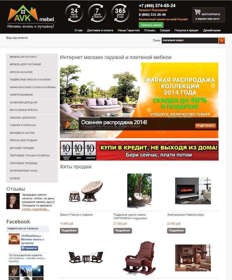 AVKmebel — плетёная мебель