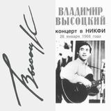 Владимир Высоцкий / Концерт В НИКФИ (CD)