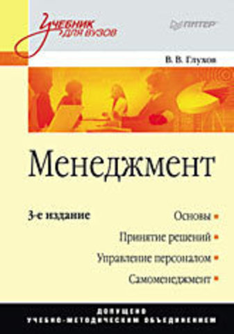 Менеджмент: Учебник для вузов. 3-е изд.