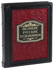 Великие Русские художники