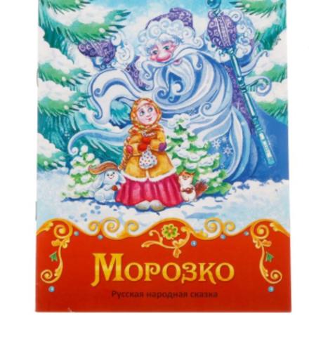 071- 5079  Книга сказка «Морозко», 8 стр.