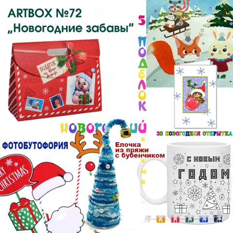 031-9137 Mini Artbox №72