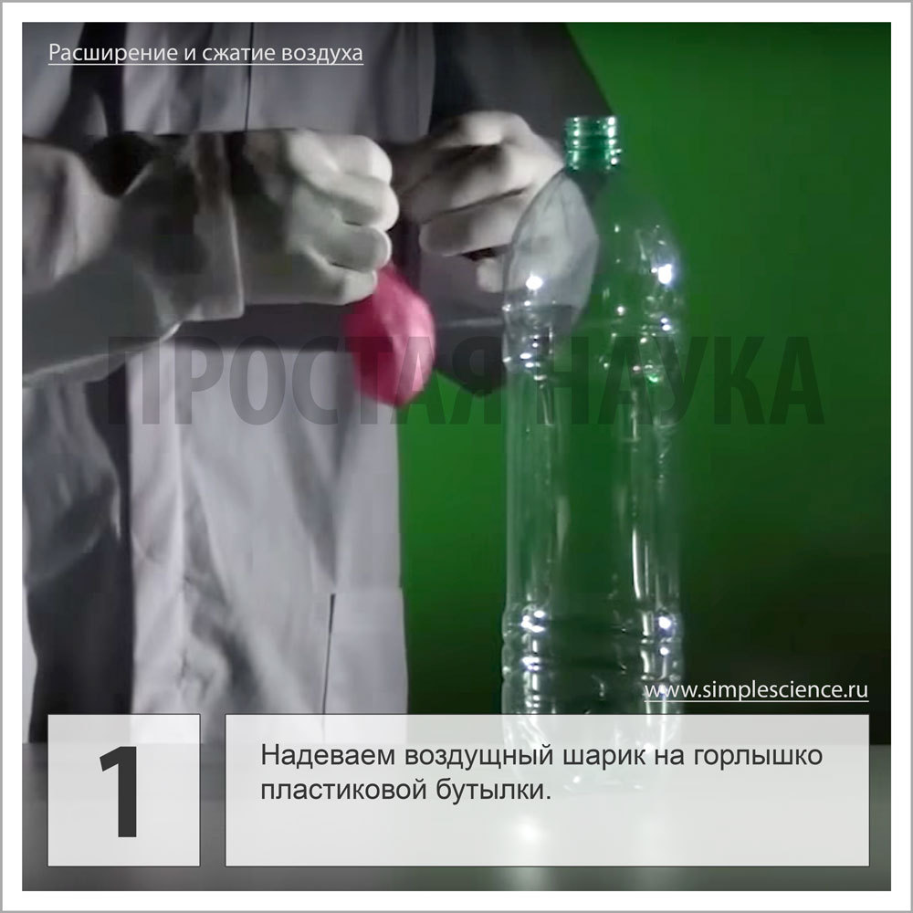Надеваем воздушный шарик на горлышко пластиковой бутылки.