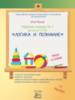 Рабочая тетрадь № 1 для детей 2-3 лет «Логика и познание». Маркер в комплекте (зелёный)