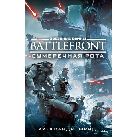 Battlefront. Сумеречная рота. Звёздные войны