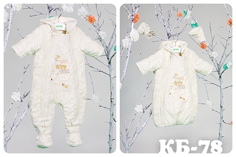 КБ78 Комбинезон-трансформер детский (Демисезон)