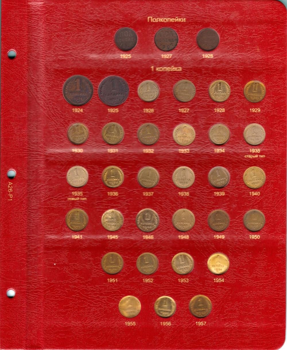 Альбом под регулярные монеты РСФСР и СССР 1921-1957 гг. (по номиналам) КоллеционерЪ.