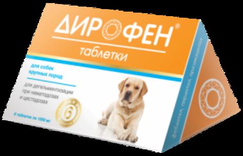 Дирофен  Таблетки для собак крупных пород