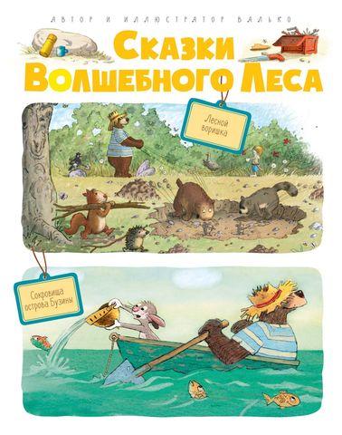 Сказки Волшебного леса: Лесной воришка, Сокровища острова Бузины