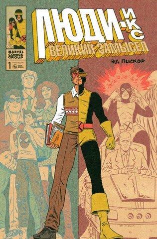 Люди Икс: Великий замысел №1 Оригинальная обложка