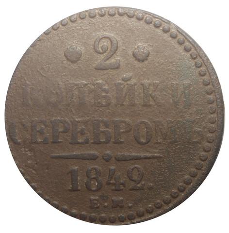 2 копейки серебром. Николай I. ЕМ 1842 год. F