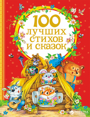 100 лучших стихов и сказок